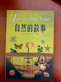自然的故事