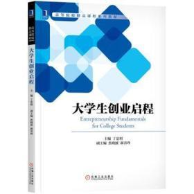 大学生创业启程 正版 丁忠明  9787111592082