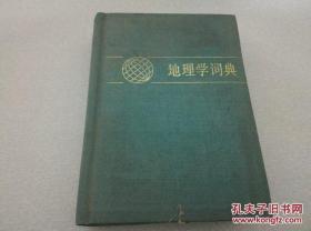 《地理学词典》