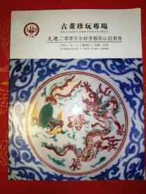 古董珍玩专场   文德2005年秋季艺术品拍卖会