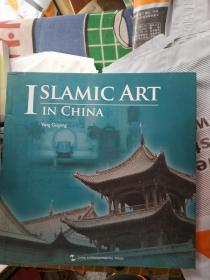 中国伊斯兰教艺术(英文版)ISLAMIC ART IN CHINA