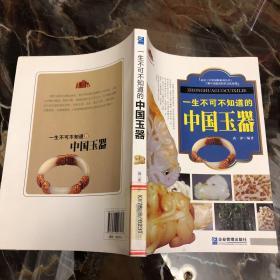 中华国粹系列:一生不可不知道的中国玉器