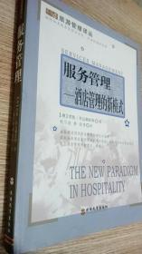 服务管理:酒店管理的新模式