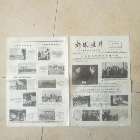 【新闻照片】1977年4月7日第3503期~华主席会见菲尔宾格一行,人民列车为人民--记乌鲁木齐铁路局三八红旗乘务组