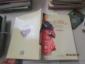 七彩霓裳 云贵高原民族服饰      实物图 品如图      正版现货   货号50-1