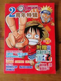 东西动漫社 2周年特辑