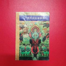 广西民间故事辞典(作者签名本)