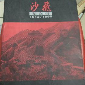 沙飞纪念集1912-1950