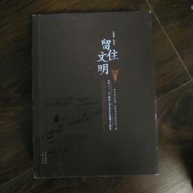 留住文明:陕西十一五期间大遗址保护及课题考古概览2006-2010