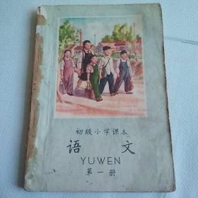初级小学课本语文第一册(上世纪50年代出版印刷,年底久远,很少见到了)