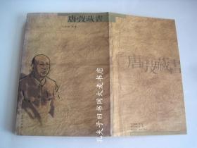 《唐弢藏书》北京出版社