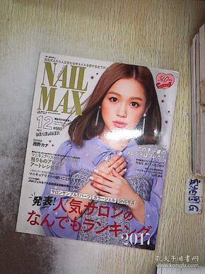 日文 NAIL MAX  2017  12