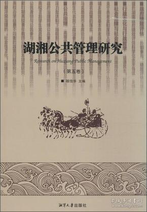 湖湘公共管理研究
