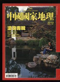中国国家地理2012.5(繁体版)沧浪专辑