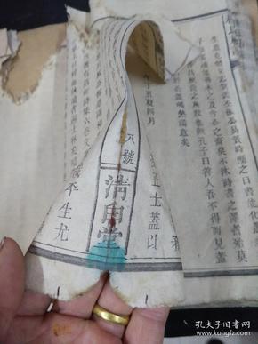咸丰杨氏谱卷首一本