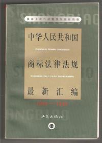中华人民共和国商标法律法规最新汇编1994——1998