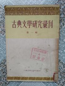 古典文学研究汇刊(第一辑)