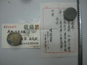 (004)胡国琼 信札