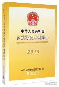 中华人民共和国乡镇行政区划简册2016(附光盘一张、大16开精装720页)