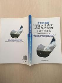 生态影响类建设项目竣工环境保护验收研讨会论文集
