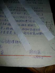 内大教授  曹之江信札 1通3页,还有1张印的说明