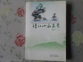 靖江山水盆景    作者 签赠本   (靖江文学)