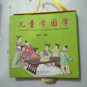 【正版】儿童学国学(全3册+3张光盘)带盒