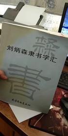 刘炳森隶书字汇 原版