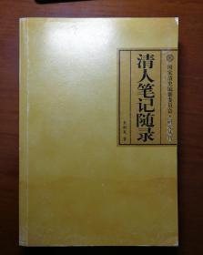 清人笔记随录(正版现货)