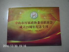 中山市历届政协委员联谊会成立25周年纪念专刊   按图发货 严者勿拍 售后不退 谢谢理解!