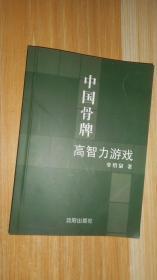 中国骨牌高智力游戏