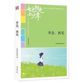 七色阳光小少年(全国小学生校园美文精品集萃丛书):幸会,再见