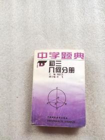 中学题典 初三 几何分册(有画线)