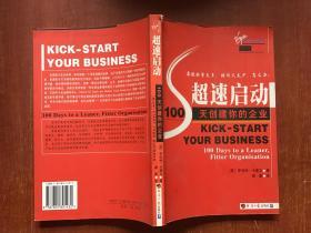 超速启动:100天创建你的企业