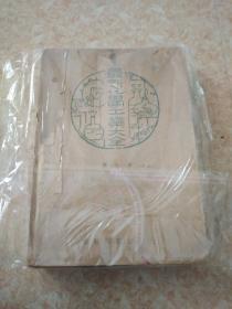 最新化学工业大全 第九册 (民国版 )