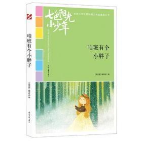 七色阳光小少年(全国小学生校园美文精品集萃丛书):咱班有个小胖子