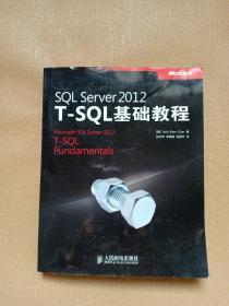 SQL Server 2012 T-SQL基础教程