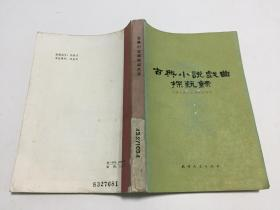 中国古典小说戏曲探艺录