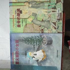 安徒生童话绘本典藏(皇帝的新装、卖火柴的小女孩  精装 品好,2本合售)