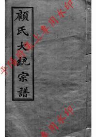 江苏无锡 顾氏大统宗谱 族谱 家谱 家乘(复印本)