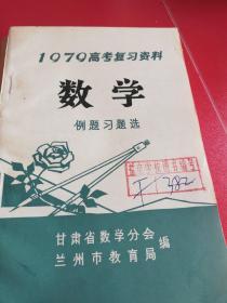 1979高考复习资料:数学(例题马题选)