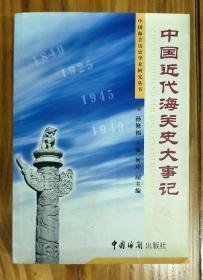 中国近代海关史大事记
