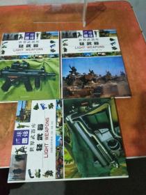 世界武器库:轻武器 全面展示世界600种 步枪 火炮 坦克 (精装本 上中下册)