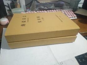 海盐县志(1986-2005)上下册;复审稿
