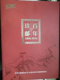 特刊,纪念中国邮政开办120周年百年珍邮展 1896-2016
