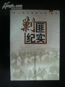 哈尔滨文史资料27辑:剿匪纪实