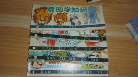 看图学知识1-5册