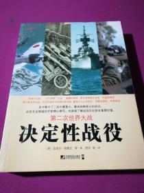 第二次世界大战决定性战役(修订版)