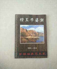 情系千姿湖2002-2014百福油画写生展