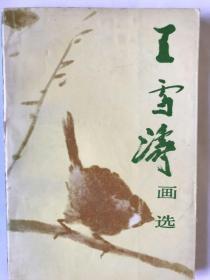 王雪涛画选